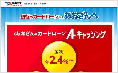 青森銀行カードローン「Aキャッシング」