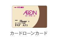 イオン銀行カード