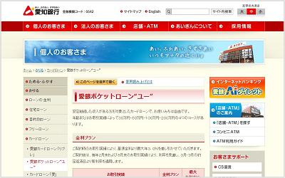 愛知銀行「ポケットローン・ユー」