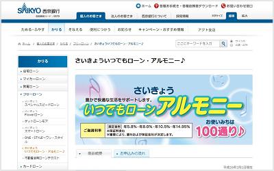 西京銀行フリーローン「いつでもローンアルモニー♪」