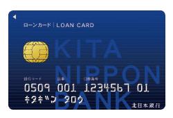 北日本銀行のカードローン