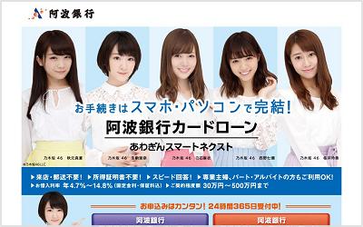 阿波銀行「あわぎんスマートネクスト」