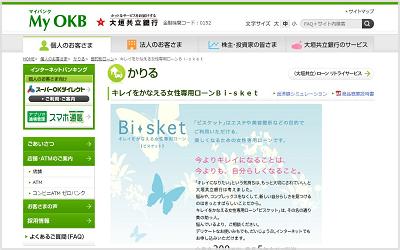 大垣共立銀行の女性専用ローン