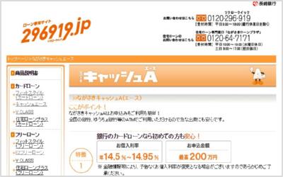 長崎銀行「ながさきキャッシュエース」