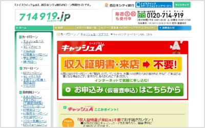西日本シティ銀行「キャッシュエースプラス」