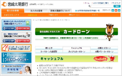 宮崎太陽銀行「キャッシュフル」