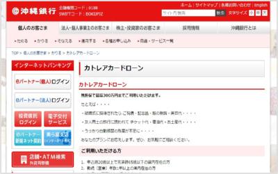 沖縄銀行「カトレアカードローン」