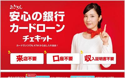 沖縄銀行のカードローン