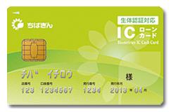 千葉銀行ICローンカード
