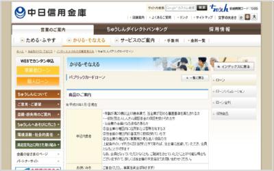 中日信用金庫「パブリックカードローン」
