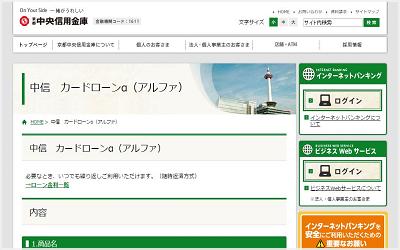 京都中央信用金庫「中信カードローン」