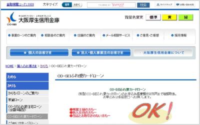 大阪厚生信用金庫「CO-SEIふれ愛カードローン」