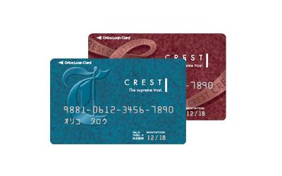 オリコのカードローン「CREST(クレスト)」