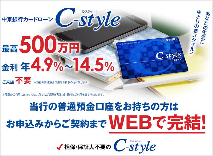 中京銀行のカードローン