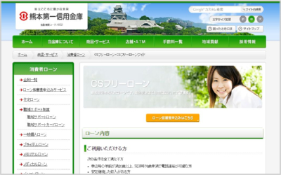 熊本第一信用金庫「CSフリーローン」