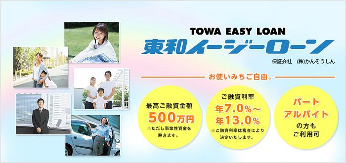 東和銀行「イージーローン」の公式サイト