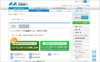 宮崎銀行「いーじぃポケット」
