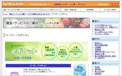 銚子信用金庫「eポケット」