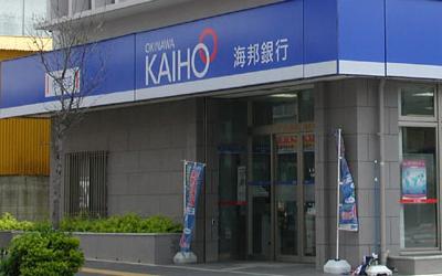 沖縄海邦銀行のフリーローン