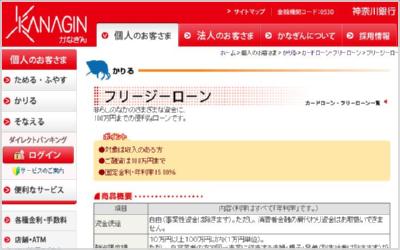 神奈川銀行「フリージーローン」