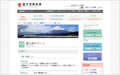 富士信用金庫カードローン