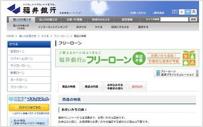 福井銀行フリーローン