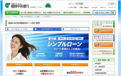 福岡中央銀行フリーローン「シンプルローン」