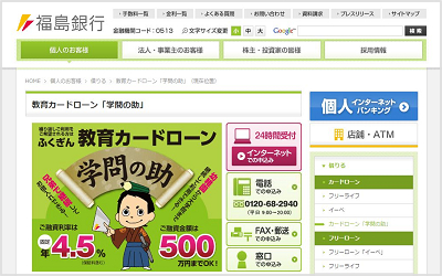 福島銀行「学問の助」