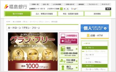 福島銀行カードローン「グラン・フリー」