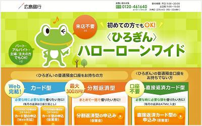 広島銀行ハローローンワイド