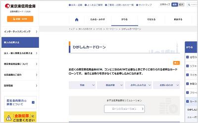 東京東信用金庫「ひがしんカードローン」