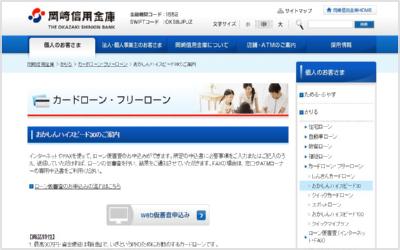 岡崎信用金庫「おかしんハイスピード30」