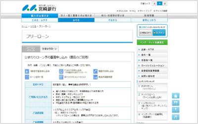 宮崎銀行「ひまわりローン」