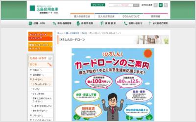 広島信用金庫「ひろしんカードローン」