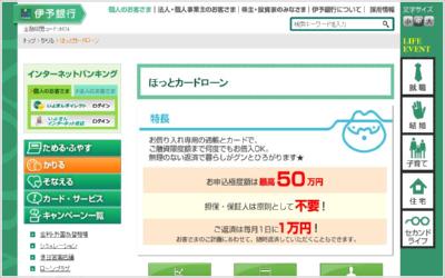 伊予銀行「ほっとカードローン」