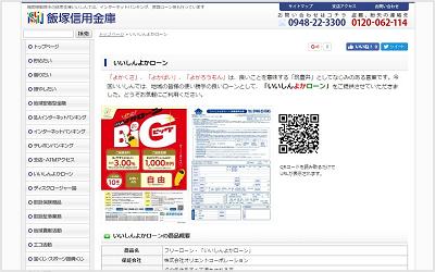 飯塚信用金庫「いいしんよかローン」
