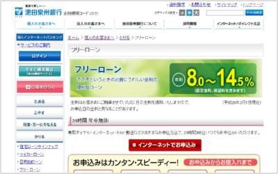 池田泉州銀行フリーローン