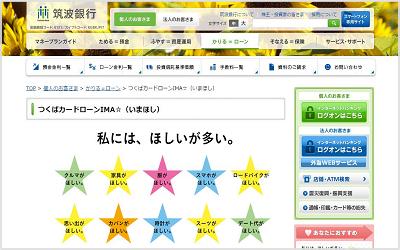 筑波銀行「つくばカードローンIMA☆(いまほし)」