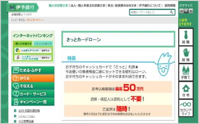 伊予銀行「さっとカードローン」