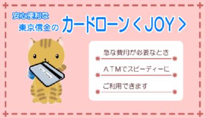 東京信用金庫カードローン「JOY」