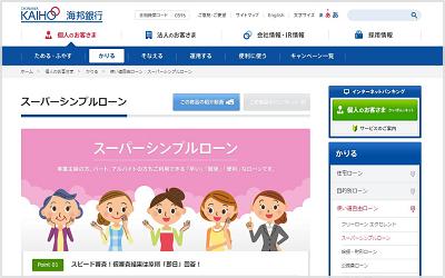 沖縄海邦銀行「スーパーシンプルローン」