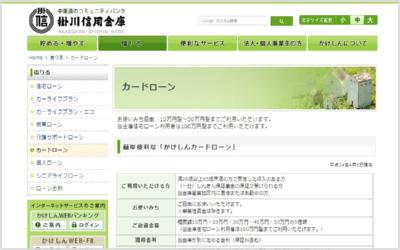 掛川信用金庫「かけしんカードローン」