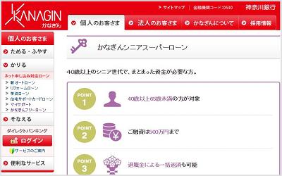 神奈川銀行「かなぎんシニアスーパーローン」