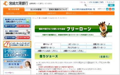 宮崎太陽銀行「借りジョーズ」