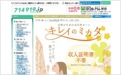 西日本シティ銀行「キレイのミカタ」