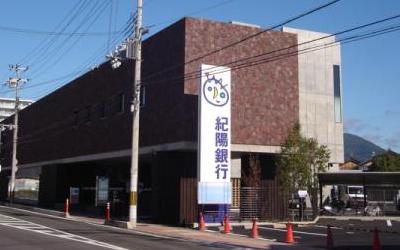 紀陽銀行のフリーローン