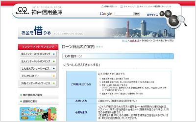 神戸信用金庫カードローン「きゃっする」