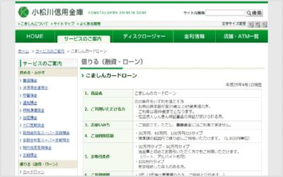 小松川信用金庫「こましんカードローン」
