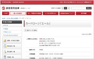 釧路信用金庫カードローン「エール」