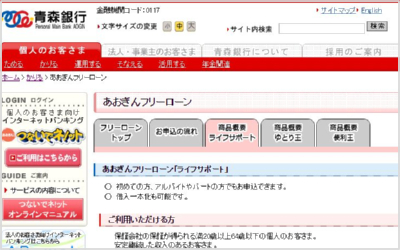 青森銀行「ライフサポート」